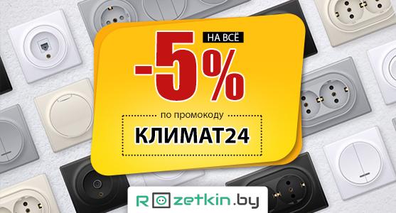 Скидка -5% на весь ассортимент компании ООО «ПроЭлектро»